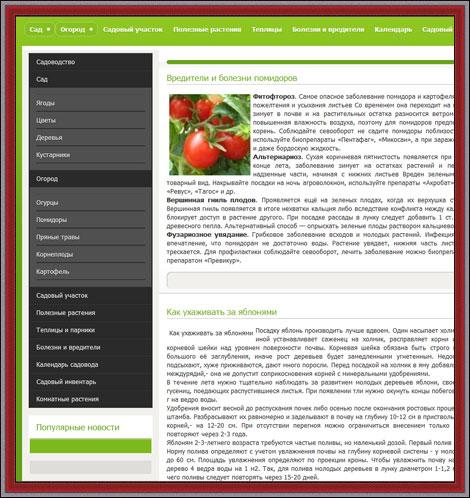Сайт для садоводов
